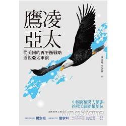 鷹凌亞太:從美國的再平衡戰略透視亞太軍演
