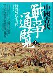 中國古代戰爭通覽(二)西晉時代至五代