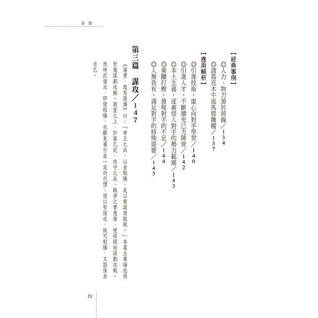 孫子兵法制人攻心術1