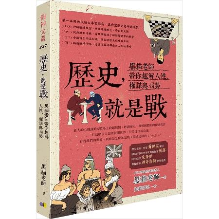 歷史, 就是戰 :  黑貓老師帶你趣解人性、權謀與局勢 /