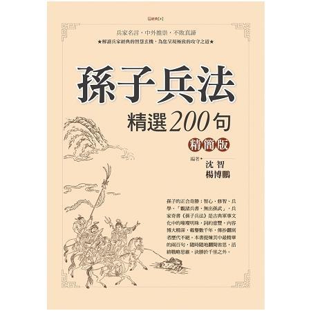 孫子兵法精選200句精簡版