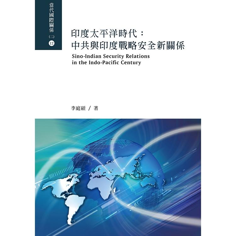 印度太平洋時代:中共與印度戰略安全新關係