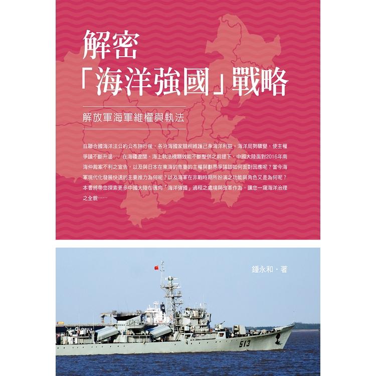 解密「海洋強國」戰略:解放軍海軍維權與執法