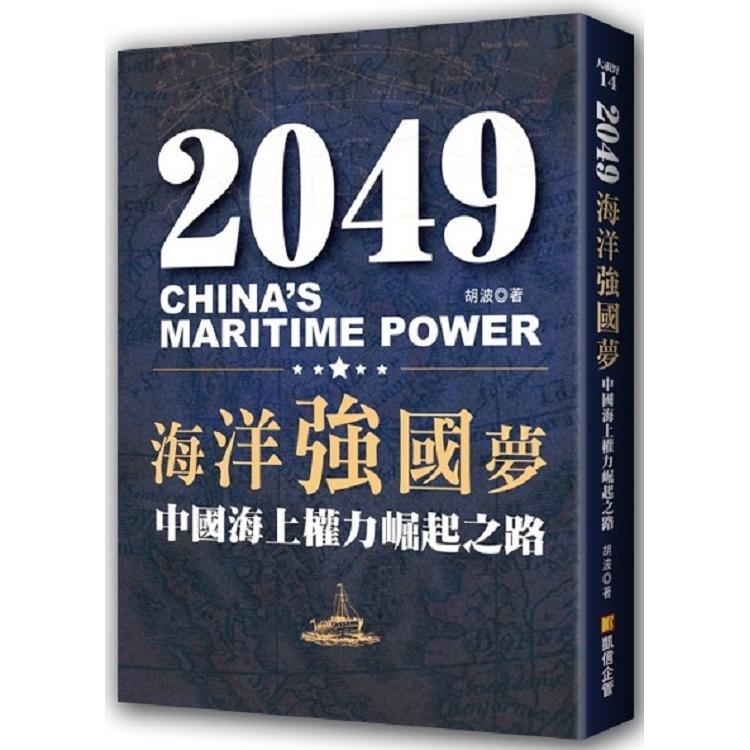 2049海洋強國夢:中國海上權力崛起之路