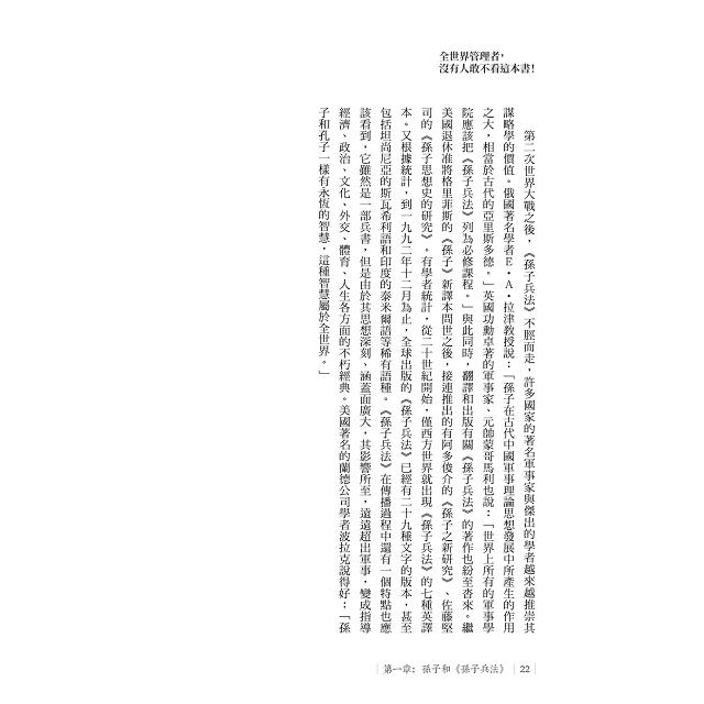 中國第一兵書-孫子兵法