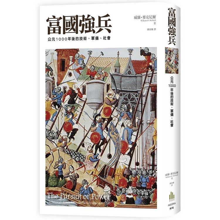 富國強兵  公元1000年後的技術、軍備、社會