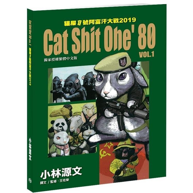 貓屎1號阿富汗大戰2019  (A4大開本)
