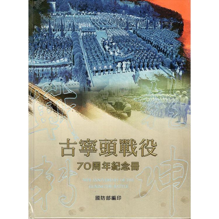 戰轉乾坤 古寧頭戰役70周年紀念冊(精裝)