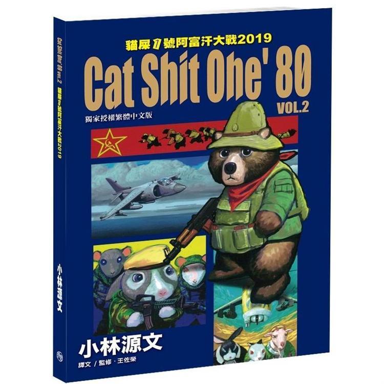 貓屎1號阿富汗大戰2 Cat Shit One,80 VOL.2  2019 (A4大開本)