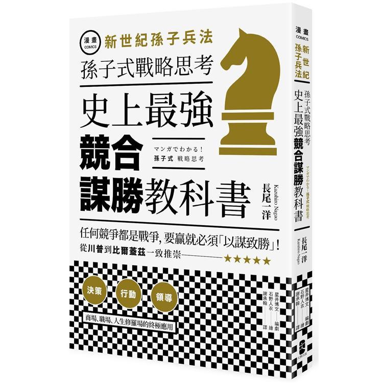 漫畫 新世紀孫子兵法:孫子式戰略思考,史上最強「競合謀勝」教科書