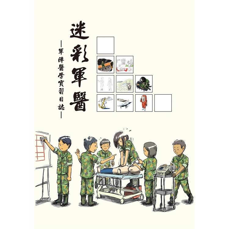 迷彩軍醫 : 軍陣醫學實習日誌