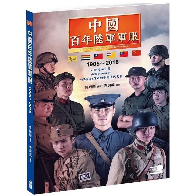 中國百年陸軍軍服1905?2018