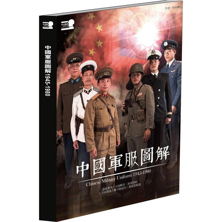 中國軍服圖解1945-1980(平裝)