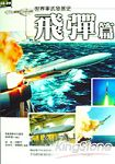 世界軍武發展史:飛彈篇