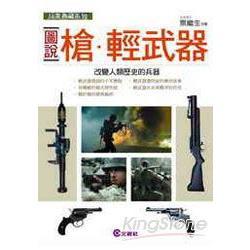 槍.輕武器(圖說)