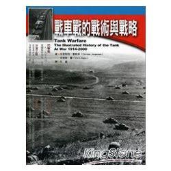 戰車戰的戰術與戰略:戰車的戰術運用與經典