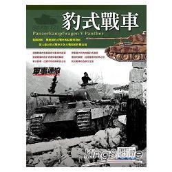 豹式戰車 The Panther Tank