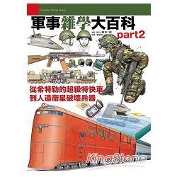 軍事雜學大百科part2
