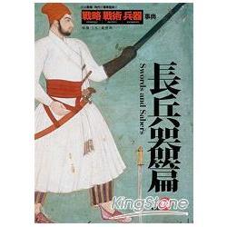 戰略.戰術.兵器事典vol.20 長兵器篇