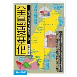 全島要塞化:二戰陰影下的台灣防禦工事(1944:1945)