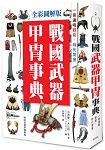 全彩圖解版 戰國武器甲冑事典一冊通曉戰術、時代背景