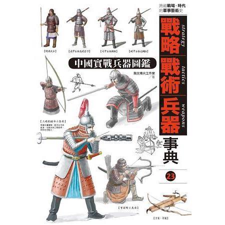 戰略.戰術.兵器事典Vol.23 中國實戰兵器圖鑑