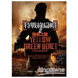 特戰綠扁帽2:強者之路