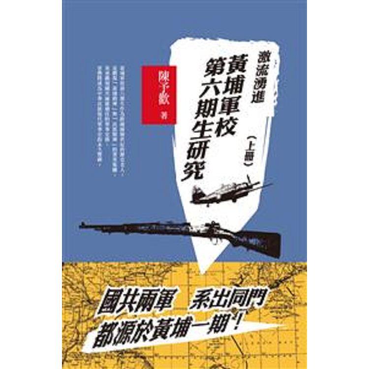激流勇進:黃埔軍校第六期生研究(上冊)