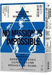 野小子特種部隊:以色列建國以來的祕密武器,守護應許之地的半世紀征戰