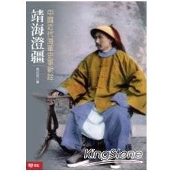 靖海澄疆:中國近代海軍史事新詮(精裝)