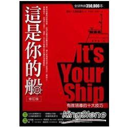 這是你的船:有效領導的十大技巧(修訂版)