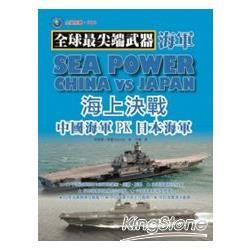 海上決戰:中國海軍PK日本海軍