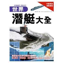 世界潛艇大全