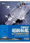 美國海軍超級航艦