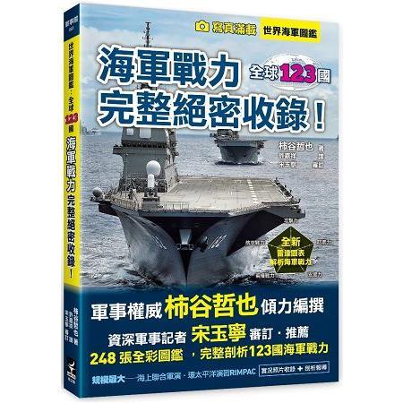 世界海軍圖鑑:全球123國海軍戰力完整絕密收錄!