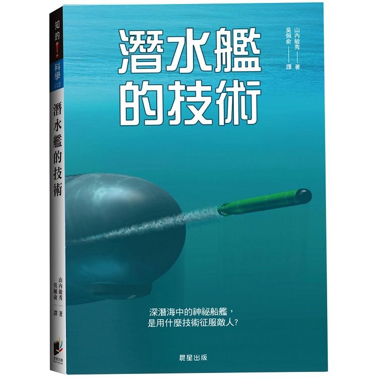 潛水艦的技術