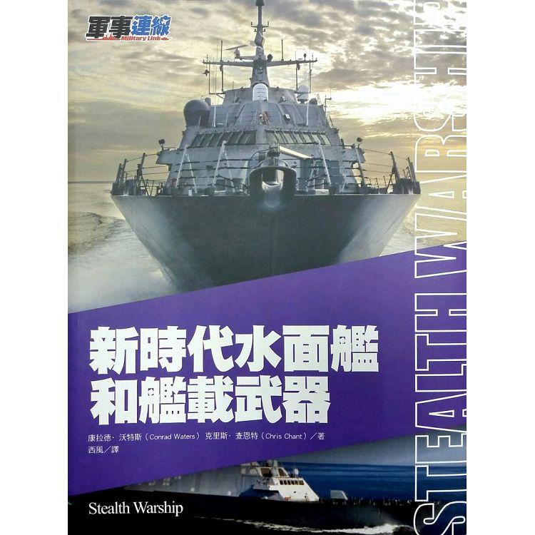 新時代水面艦和艦載武器