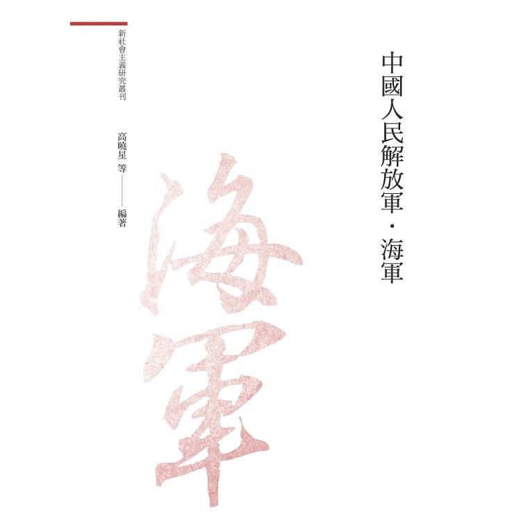 中國人民解放軍.海軍