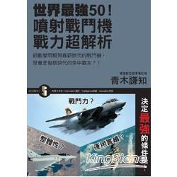 世界最強50!噴射戰鬥機戰力超解析