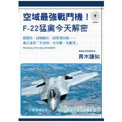 空域最強戰鬥機!F:22猛禽今天解密
