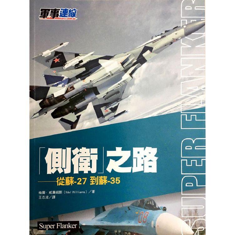 側衛之路:從蘇-27到蘇-35