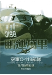 鵬運萬里:空軍C-119部隊官兵訪問紀錄(精裝)