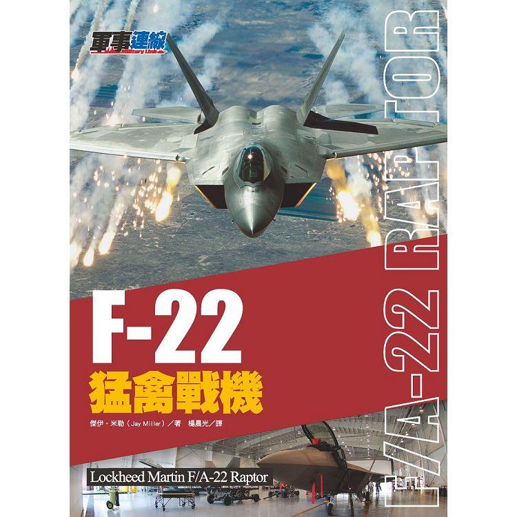 F-22猛禽戰機