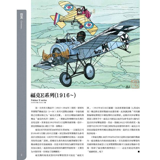 飛機縮尺插畫圖鑑【活塞式引擎篇】