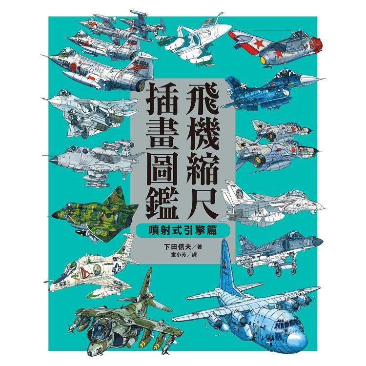 飛機縮尺插畫圖鑑【噴射式引擎篇】