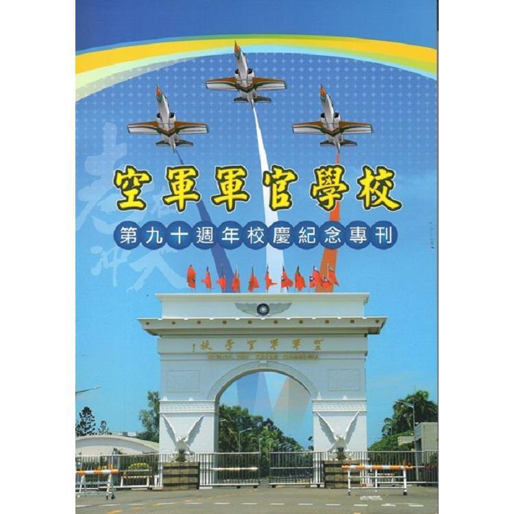 空軍軍官學校第90週年校慶紀念專刊