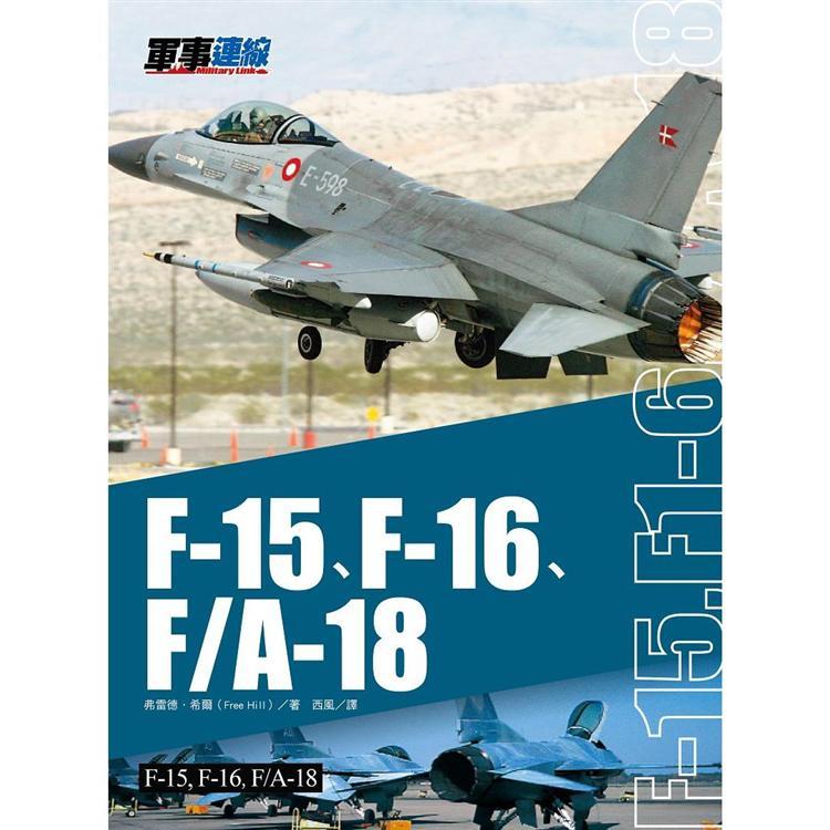 F-15、F-16、F/A-18