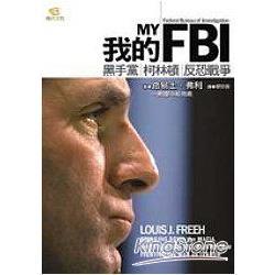 我的FBI:黑手黨柯林頓反恐戰爭