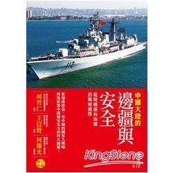 中國大陸的邊疆與安全:從陸權邁向海權的戰略選擇【Viewpoint 20】