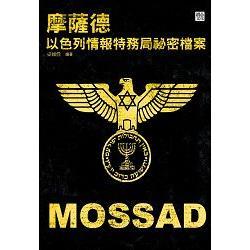摩薩德:以色列情報特務局祕密檔案